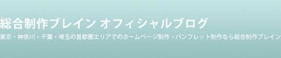 総合制作ブレイン オフィシャルブログ